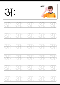 Hindi Alphabet Varnamala - Tracing Letter अः (Ah)