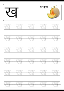Hindi Alphabet Varnamala - Tracing Letter ख (Kha)