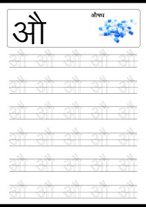 Tracing Letter औ (Au) - Hindi Alphabet Varnamala