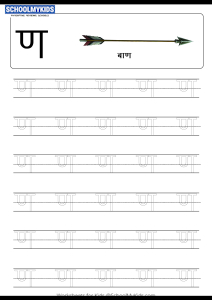 Tracing Letter ण (Na) - Hindi Alphabet Varnamala