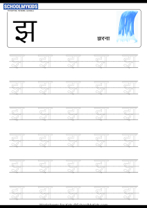 Tracing Letter झ (Jha) - Hindi Alphabet Varnamala