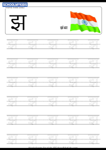 Tracing Letter झ से झंडा (Jha se Jhanda) - Hindi Alphabet Varnamala