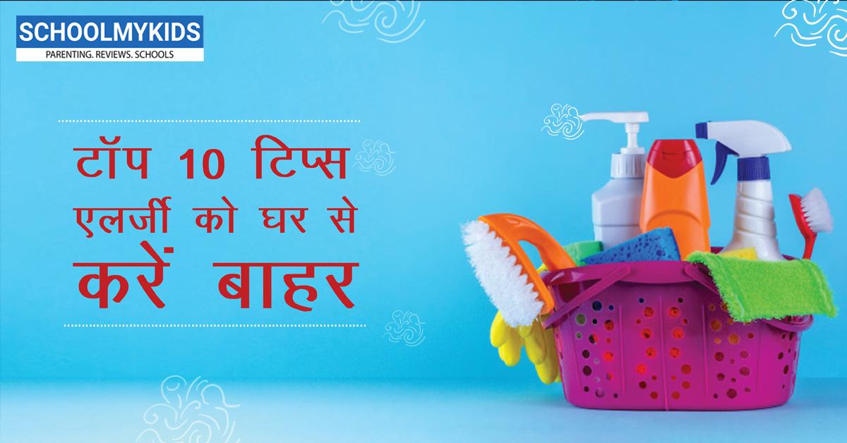 एलर्जी को घर से करें बाहर: टॉप 10 टिप्स – Tips on Allergy Proofing Your Home in Hindi