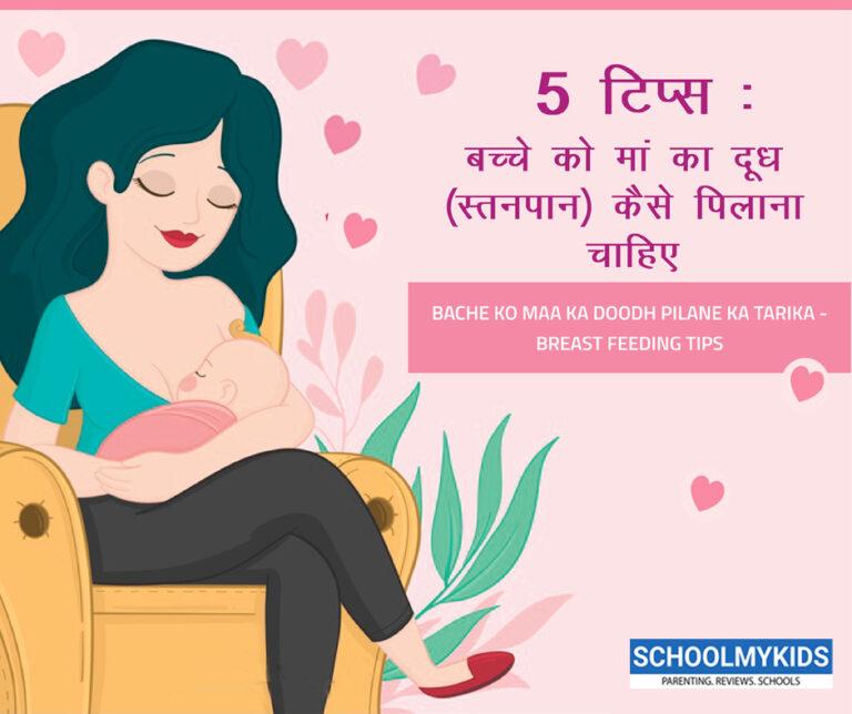 5 टिप्स: बच्चे को मां का दूध (स्तनपान) कैसे पिलाना चाहिए – Bache ko Maa ka doodh pilane ka tarika – Breastfeeding Tips