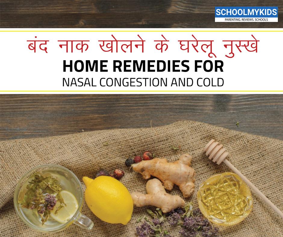 बंद नाक खोलने के घरेलू उपाय नुस्खे | Band Naak Kholne Ke Gharelu Nuskhe – Home Remedies for Nasal congestion and Cold in Hindi