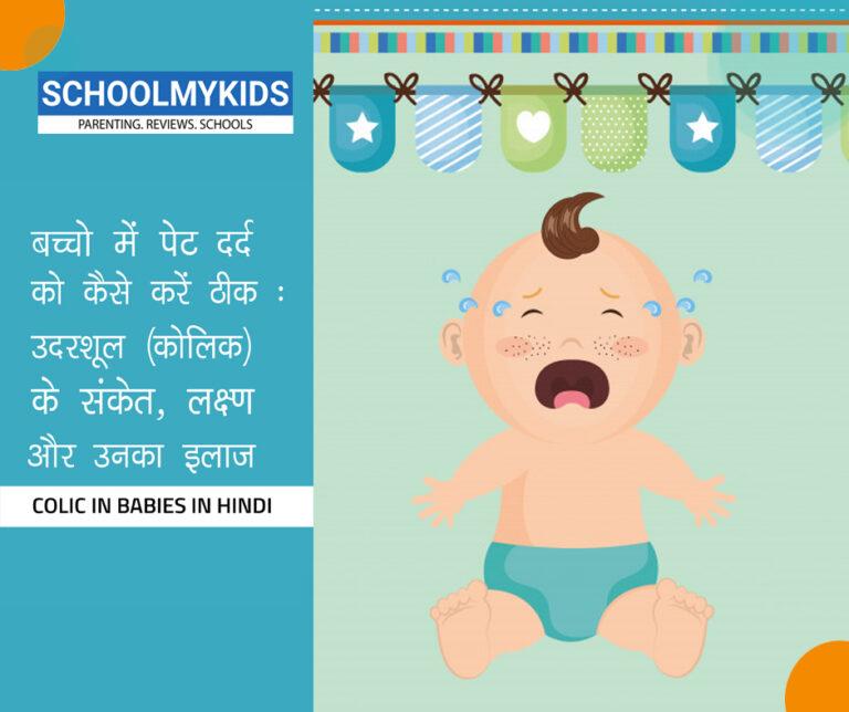 बच्चों में पेट दर्द को कैसे करें ठीक:  उदरशूल (कोलिक) के संकेत, लक्ष्ण और उनका इलाज – Colic in Babies in Hindi