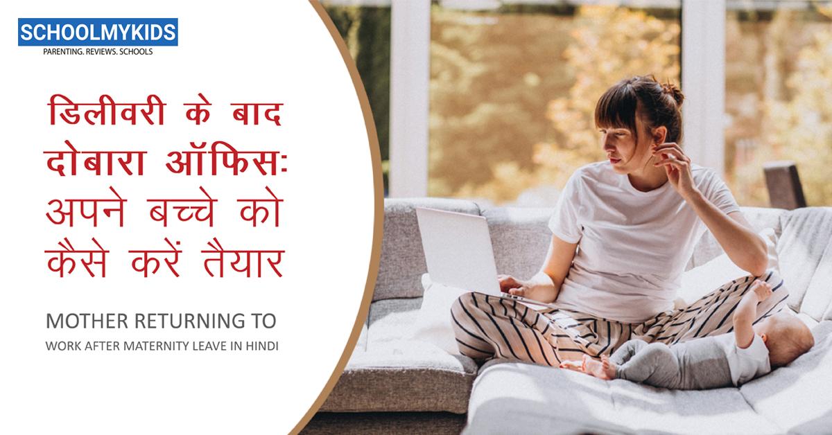 डिलीवरी के बाद दोबारा ऑफिस: अपने बच्चे को कैसे करें तैयार – Mother Returning to Work After Maternity Leave in Hindi