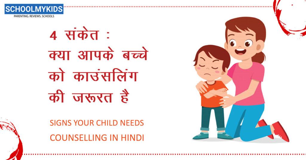 4 संकेत: क्या आपके बच्चे को काउंसलिंग की जरूरत है – Signs Your Child Needs Counselling in Hindi