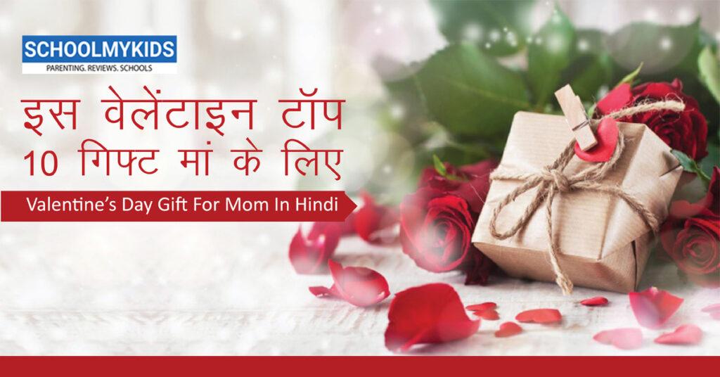 इस वेलेंटाइन टॉप 10 गिफ्ट मां के लिए | Valentine's Day Gifts for Mom in Hindi