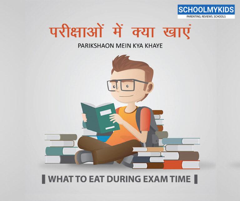 परीक्षाओं में क्या खाएं – Parikshaon mein kya khaye – What to eat during exam time in Hindi