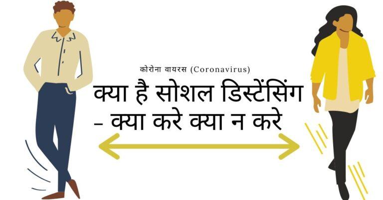 कोरोना वायरस : क्या है सोशल डिस्टेंसिंग – क्या करे क्या न करे Coronavirus Social Distancing Tips in Hindi