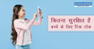 कितना सुरक्षित है बच्चों के लिए टिक टॉक (TikTok)?  Is TikTok Safe For Kids in Hindi