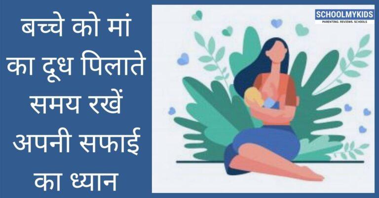 बच्चे को मां का दूध पिलाते (ब्रेस्टफीडिंग) समय रखें अपनी सफाई का ध्यान – 10 Tips to Maintain Hygiene During Breastfeeding in Hindi